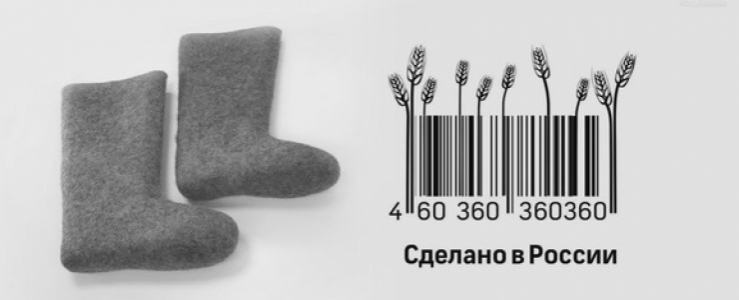 """Made in Russia"" выходит за границу"